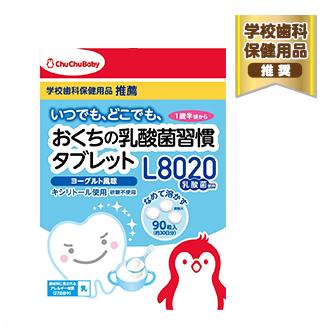 L8020乳酸菌 タブレットタイプヨーグルト