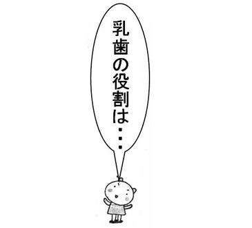 「子どもの歯・口の健康」⑤ 【乳歯編】~乳歯の役割~