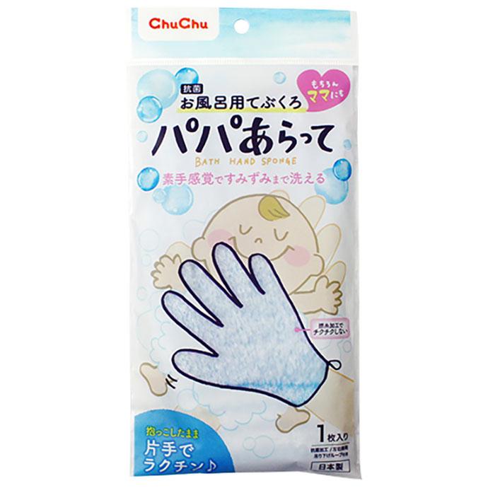 パパあらって風呂用手袋 5本指タイプ 製品イメージ