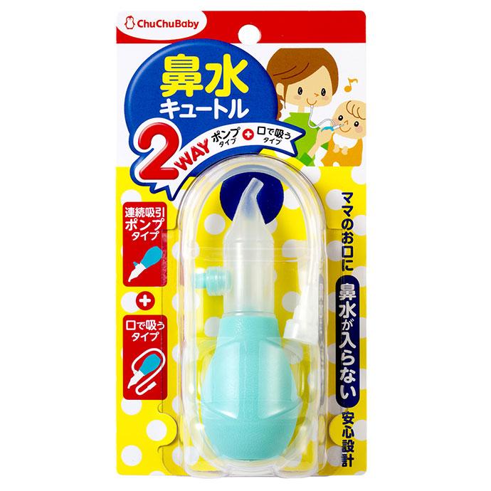 鼻水キュートル2WAYタイプ 製品イメージ
