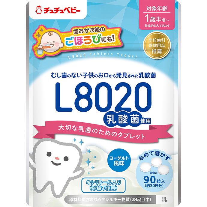 L8020乳酸菌 タブレット ブドウ/イチゴ/ヨーグルト 製品イメージ