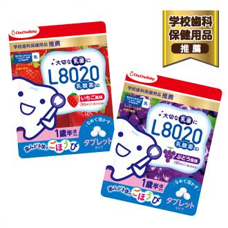 L8020乳酸菌 タブレットタイプいちご,ぶどう