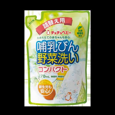哺乳びん野菜洗いコンパクト・詰替用