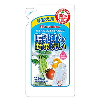 哺乳びん野菜洗い・詰替用