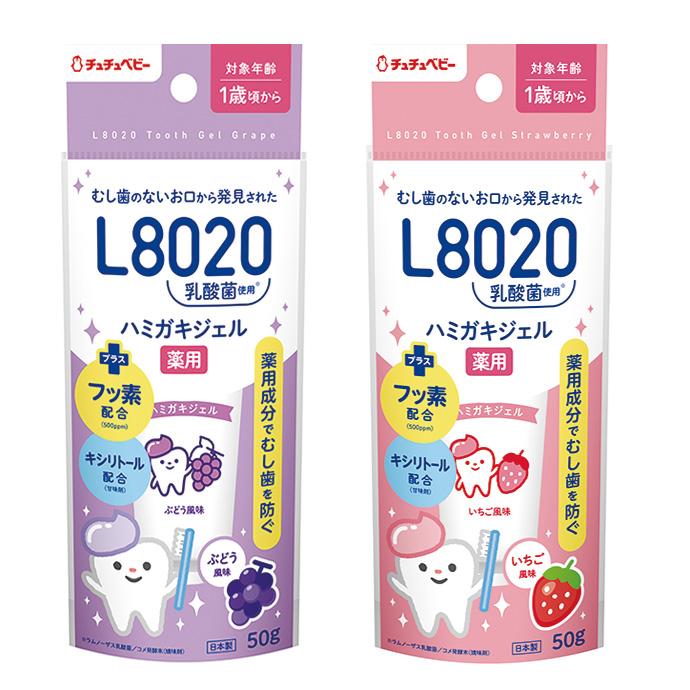 L8020乳酸菌 ハミガキタイムジェル ブドウ/イチゴ 製品イメージ