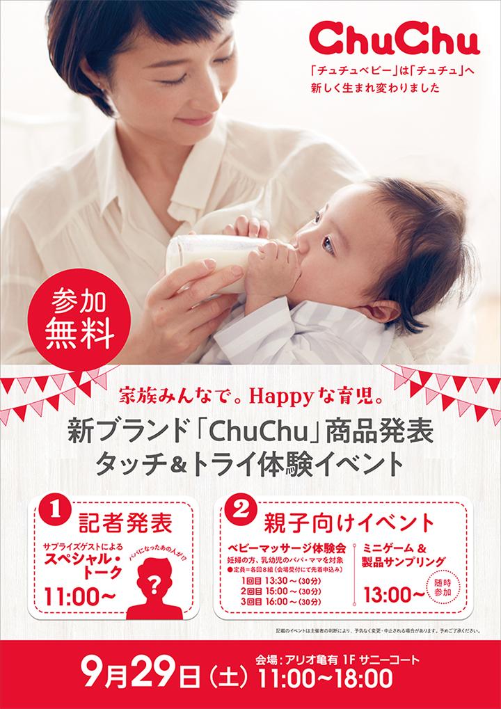 新ブランド「ChuChu」商品発表 タッチ&トライ体験イベント