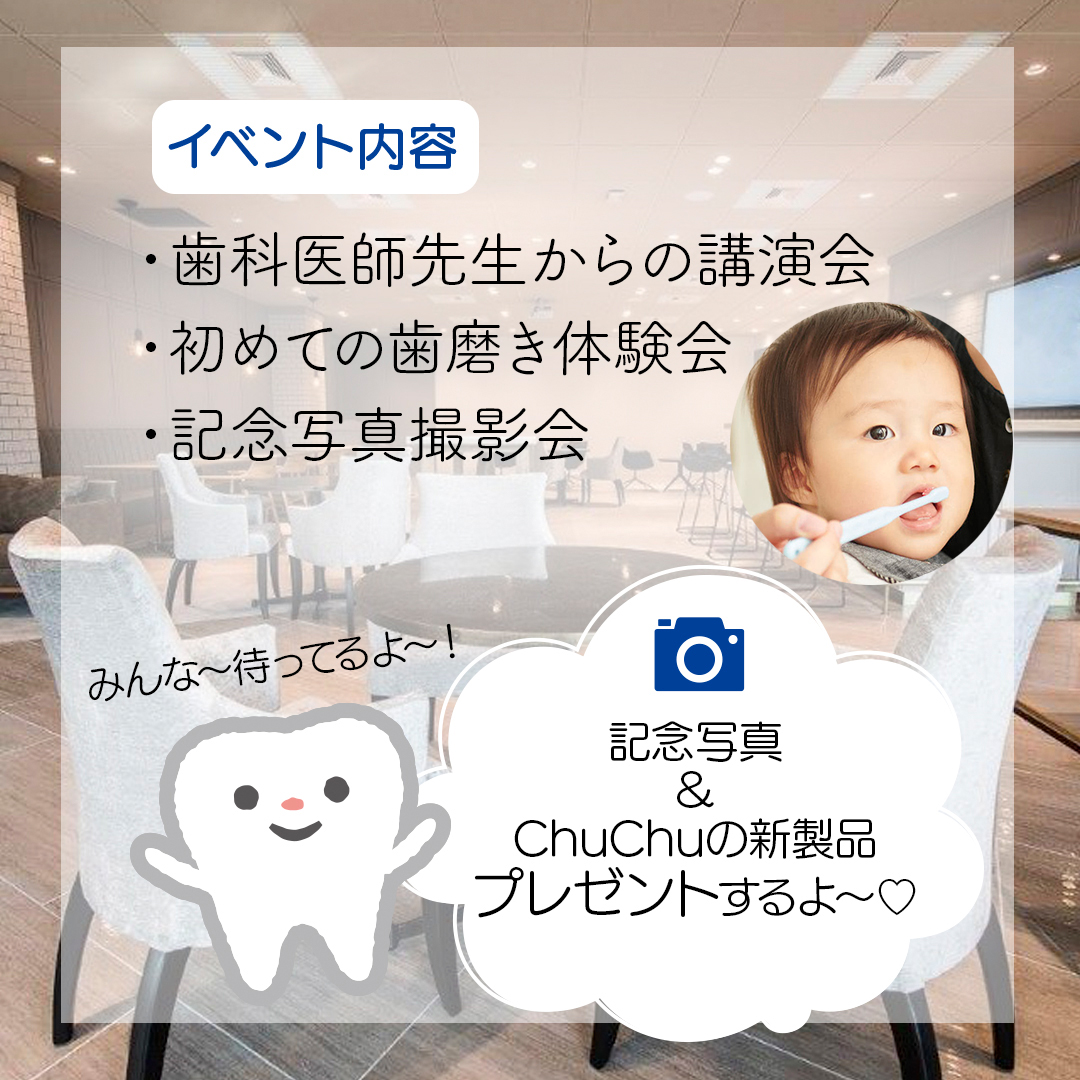 はじめての歯みがき体験会 参加者募集!