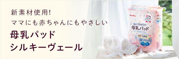 母乳パッドシルキーヴェール | 製品情報 | ChuChu公式サイト