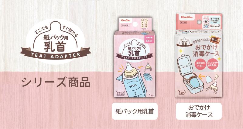 紙パック用乳首 シリーズ商品
